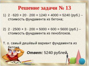Решение задачи № 13 2 · 620 + 20 · 200 = 1240 + 4000 = 5240 (руб.) – стоимост