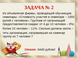 ЗАДАЧА № 2 Из объявления фирмы, проводящей обучающие семинары: «Стоимость уча
