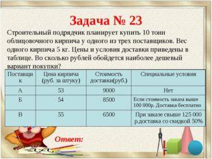 Задача № 23 Строительный подрядчик планирует купить 10 тонн облицовочного кир