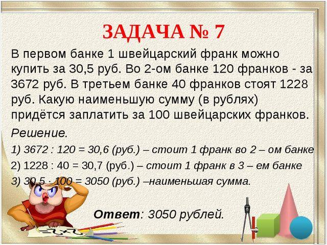 ЗАДАЧА № 7 В первом банке 1 швейцарский франк можно купить за 30,5 руб. Во 2-...