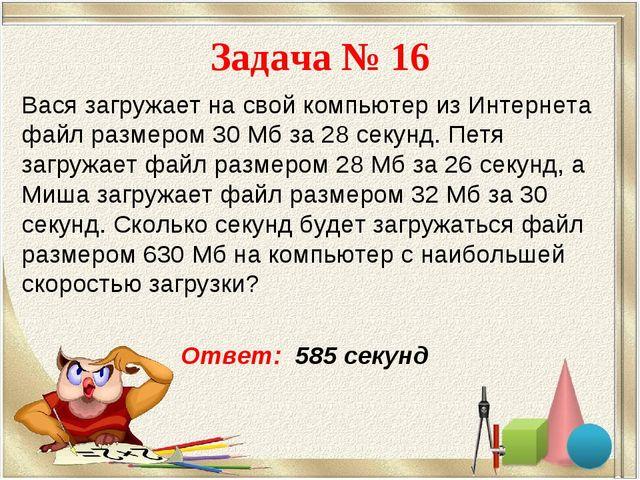 Задача № 16 Вася загружает на свой компьютер из Интернета файл размером 30 Мб...