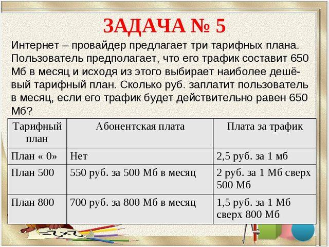 ЗАДАЧА № 5 Интернет – провайдер предлагает три тарифных плана. Пользователь п...