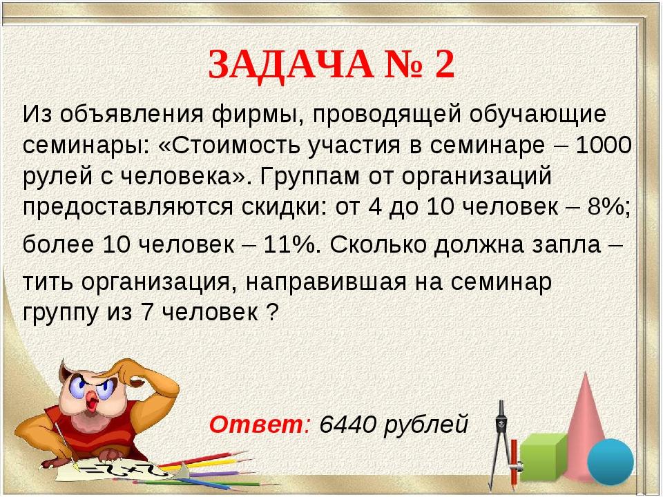 ЗАДАЧА № 2 Из объявления фирмы, проводящей обучающие семинары: «Стоимость уча...