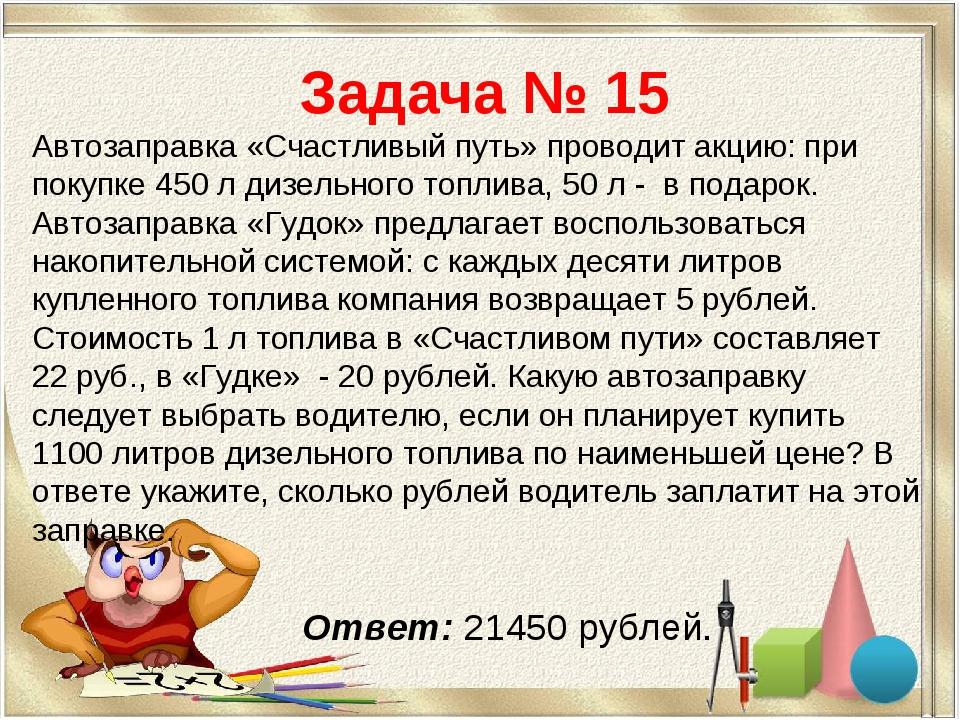 Задача № 15 Автозаправка «Счастливый путь» проводит акцию: при покупке 450 л...