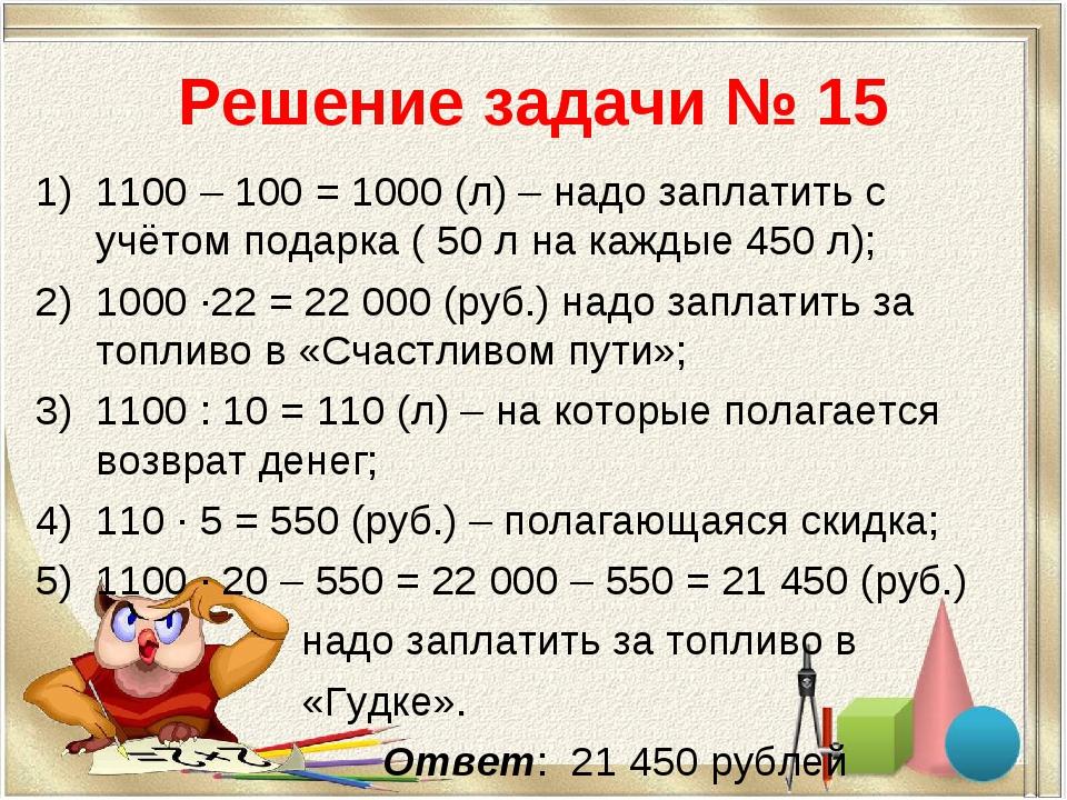 Решение задачи № 15 1100 – 100 = 1000 (л) – надо заплатить с учётом подарка (...