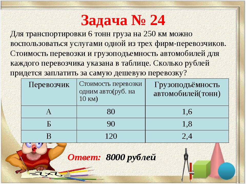 Задача № 24 Для транспортировки 6 тонн груза на 250 км можно воспользоваться...