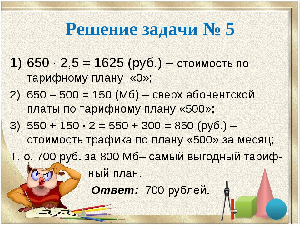 Задачи по реальной математике с решением 7 класс