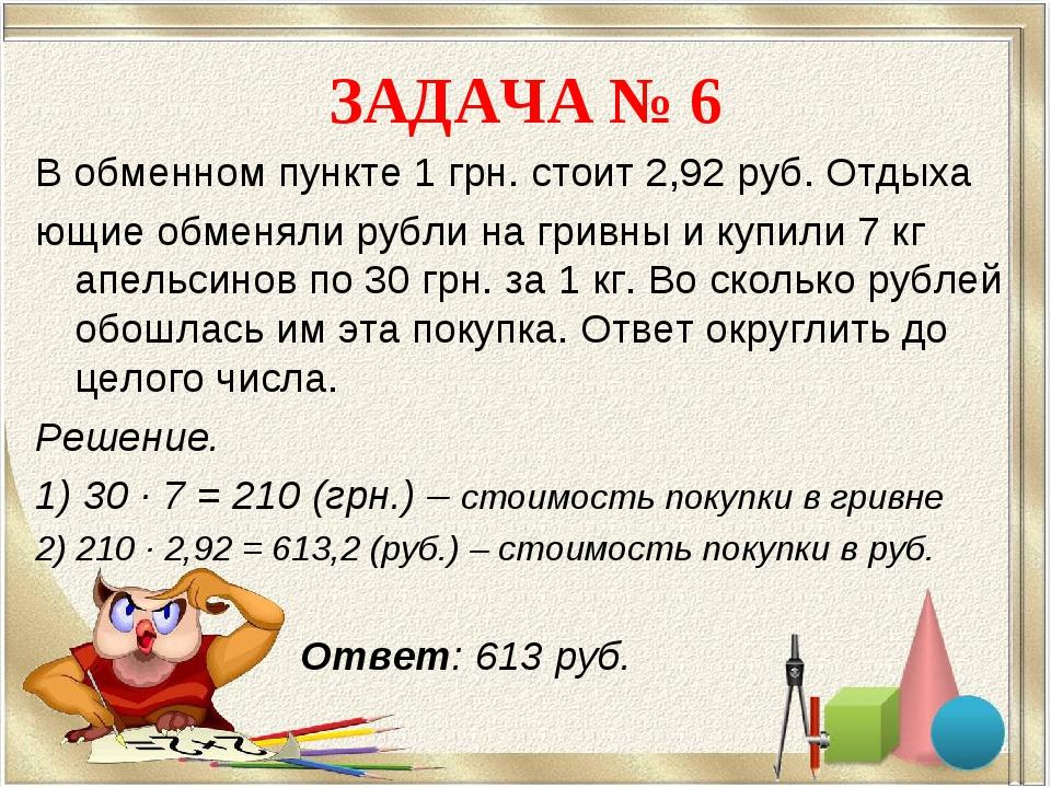 ЗАДАЧА № 6 В обменном пункте 1 грн. стоит 2,92 руб. Отдыха ющие обменяли рубл...