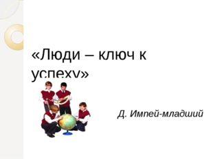 «Люди – ключ к успеху» Д. Импей-младший Учитель-ключевая фигура во внедрении