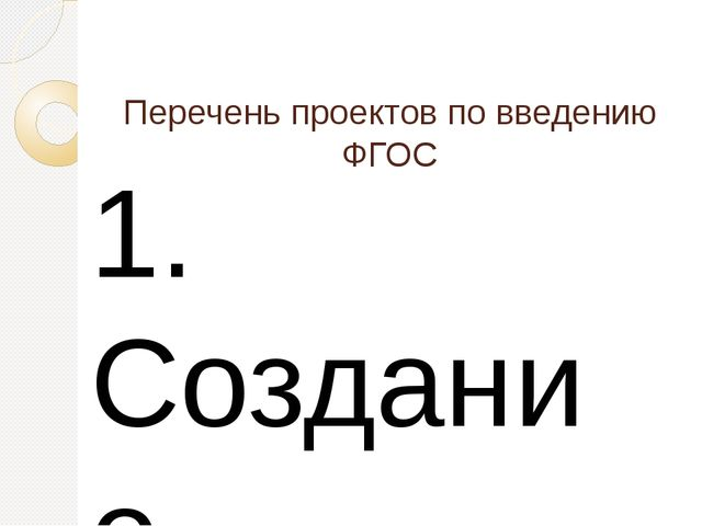 Перечень проектов по введению ФГОС  1. Создание информационно- коммуникацио...