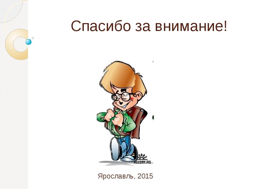 Спасибо за внимание! Ярославль, 2015