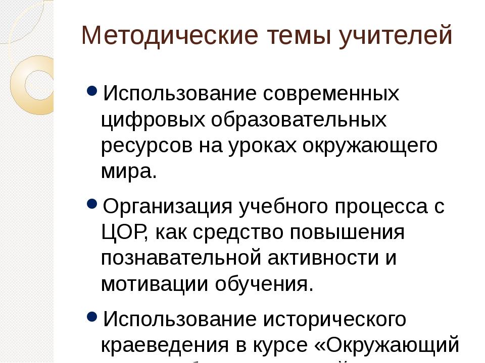 Методические темы учителей Использование современных цифровых образовательных...