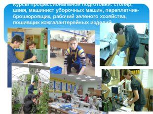 Курсы профессиональной подготовки: столяр, швея, машинист уборочных машин, пе