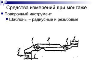 Средства измерений при монтаже Поверочный инструмент Шаблоны – радиусные и ре