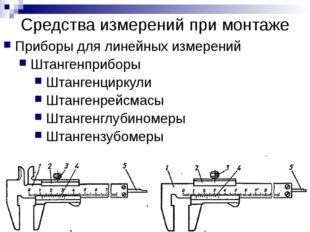 Средства измерений при монтаже Приборы для линейных измерений Штангенприборы
