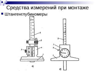 Средства измерений при монтаже Штангенглубиномеры