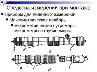 Средства измерений при монтаже Приборы для линейных измерений Микрометрически