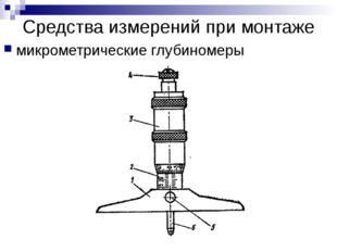 Средства измерений при монтаже микрометрические глубиномеры