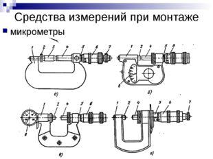 Средства измерений при монтаже микрометры