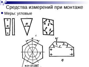 Средства измерений при монтаже Меры: угловые