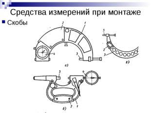 Средства измерений при монтаже Скобы