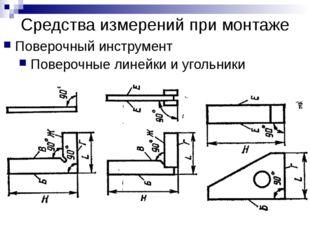 Средства измерений при монтаже Поверочный инструмент Поверочные линейки и уго