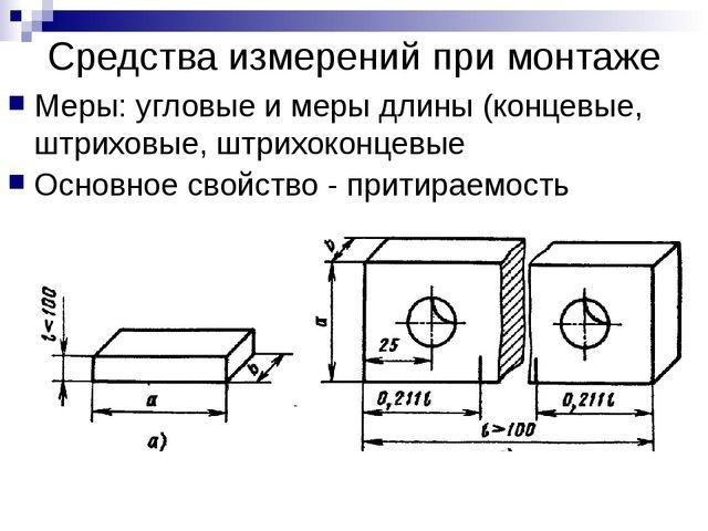 Средства измерений при монтаже Меры: угловые и меры длины (концевые, штриховы...