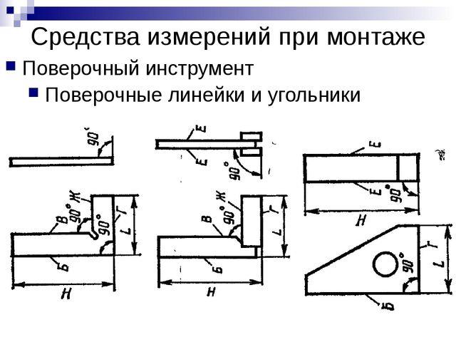 Средства измерений при монтаже Поверочный инструмент Поверочные линейки и уго...