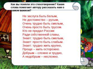 Не заслуга быть белым, Не достоинство – русым, Очень трудно быть смелым, Очен