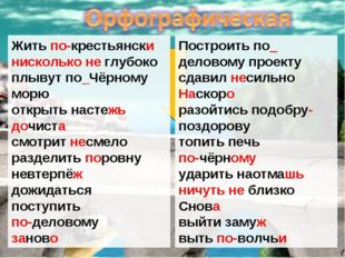 Жить по-крестьянски нисколько не глубоко плывут по Чёрному морю открыть насте