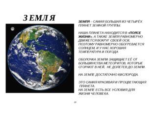 ЗЕМЛЯ – САМАЯ БОЛЬШАЯ ИЗ ЧЕТЫРЁХ ПЛАНЕТ ЗЕМНОЙ ГРУППЫ. НАША ПЛАНЕТА НАХОДИТСЯ