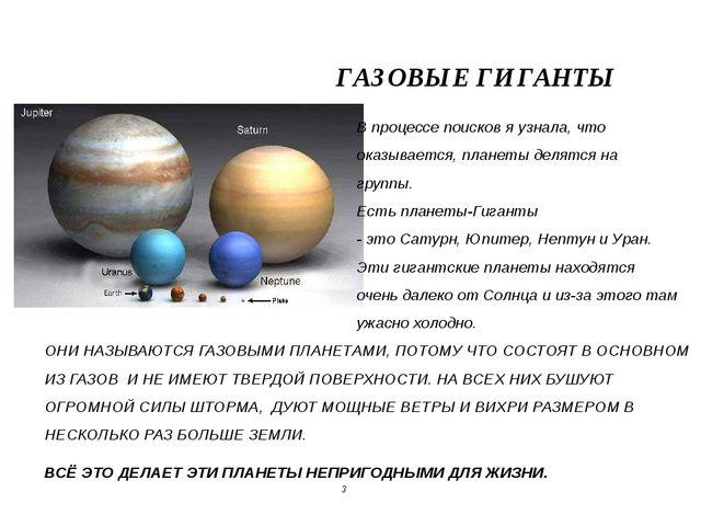В процессе поисков я узнала, что оказывается, планеты делятся на группы. Есть...