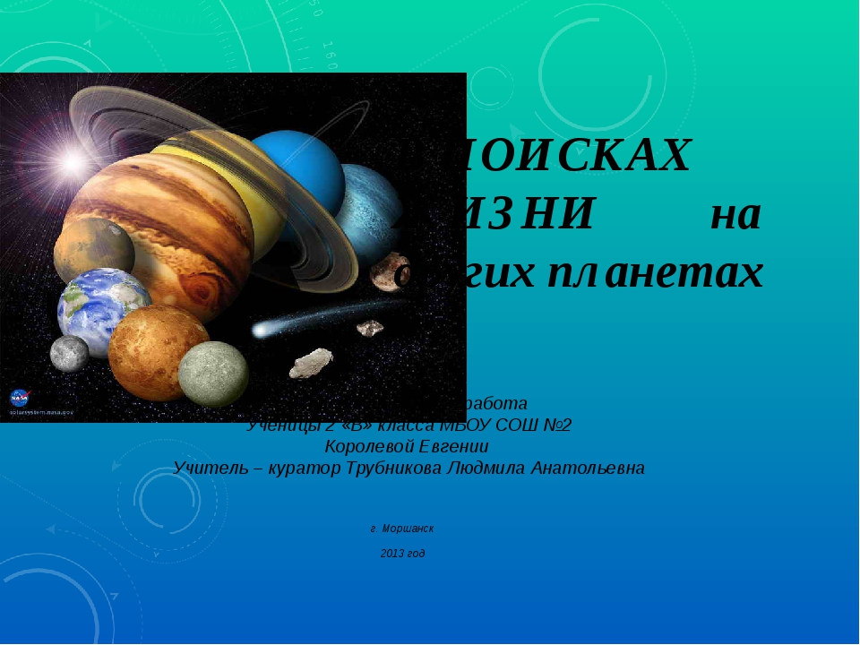 В ПОИСКАХ ЖИЗНИ на других планетах Исследовательская работа Ученицы 2 «В» кла...