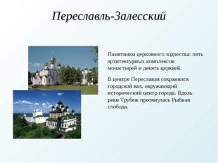 Переславль-Залесский Памятники церковного зодчества: пять архитектурных компл