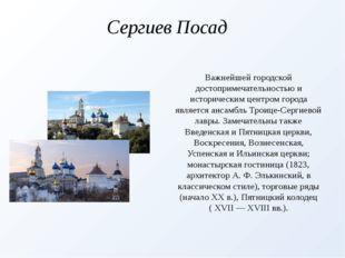 Сергиев Посад Важнейшей городской достопримечательностью и историческим центр