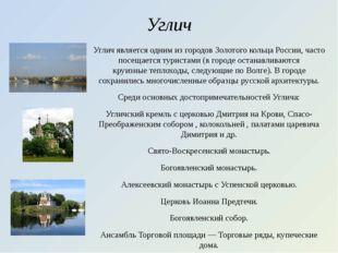 Углич Углич является одним из городовЗолотого кольца России, часто посещаетс