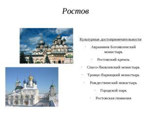 Ростов Культурные достопримечательности Авраамиев Богоявленский монастырь Рос