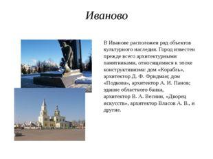 Иваново В Иванове расположен ряд объектов культурного наследия. Город известе