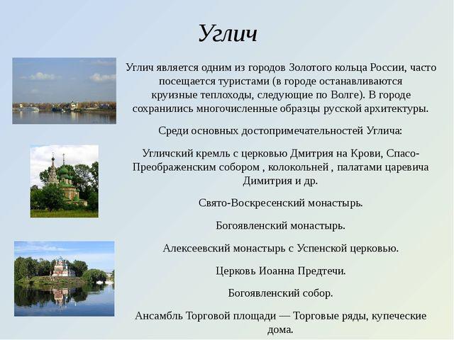 Углич Углич является одним из городовЗолотого кольца России, часто посещаетс...