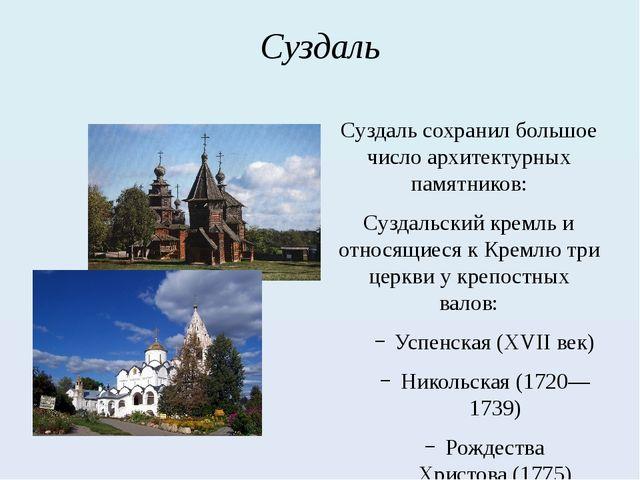 Суздаль Суздаль сохранил большое число архитектурных памятников: Суздальский...