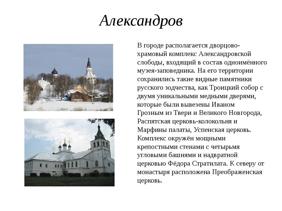 Александров В городе располагаетсядворцово-храмовый комплекс Александровской...