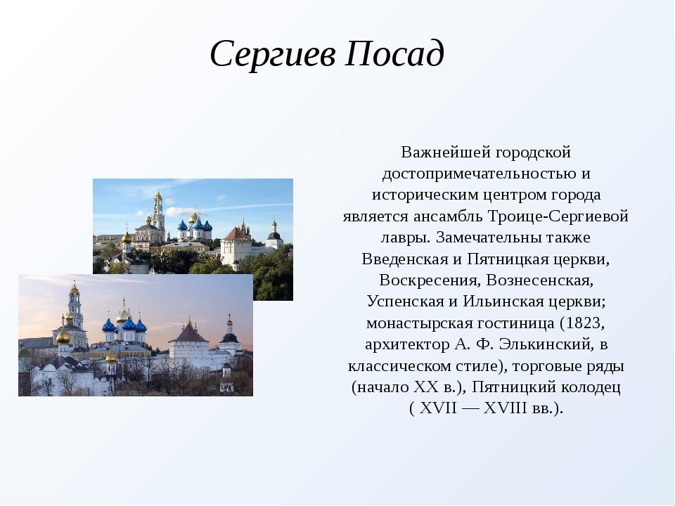 Сергиев Посад Важнейшей городской достопримечательностью и историческим центр...