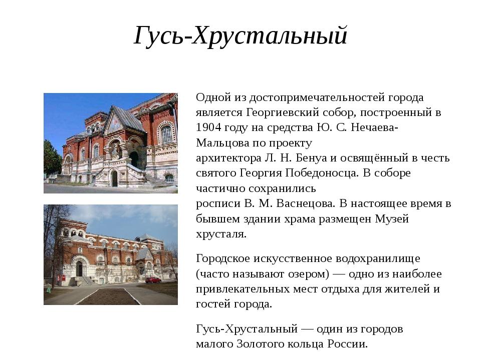 Гусь-Хрустальный Одной из достопримечательностей города являетсяГеоргиевский...