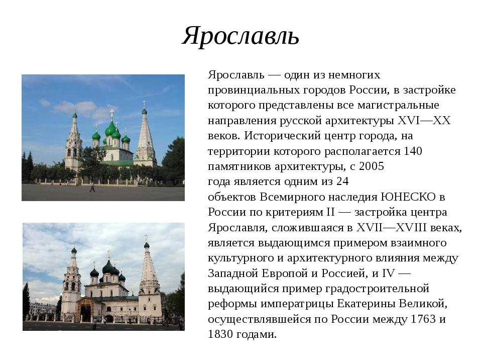 Ярославль Ярославль— один из немногих провинциальных городов России, в застр...