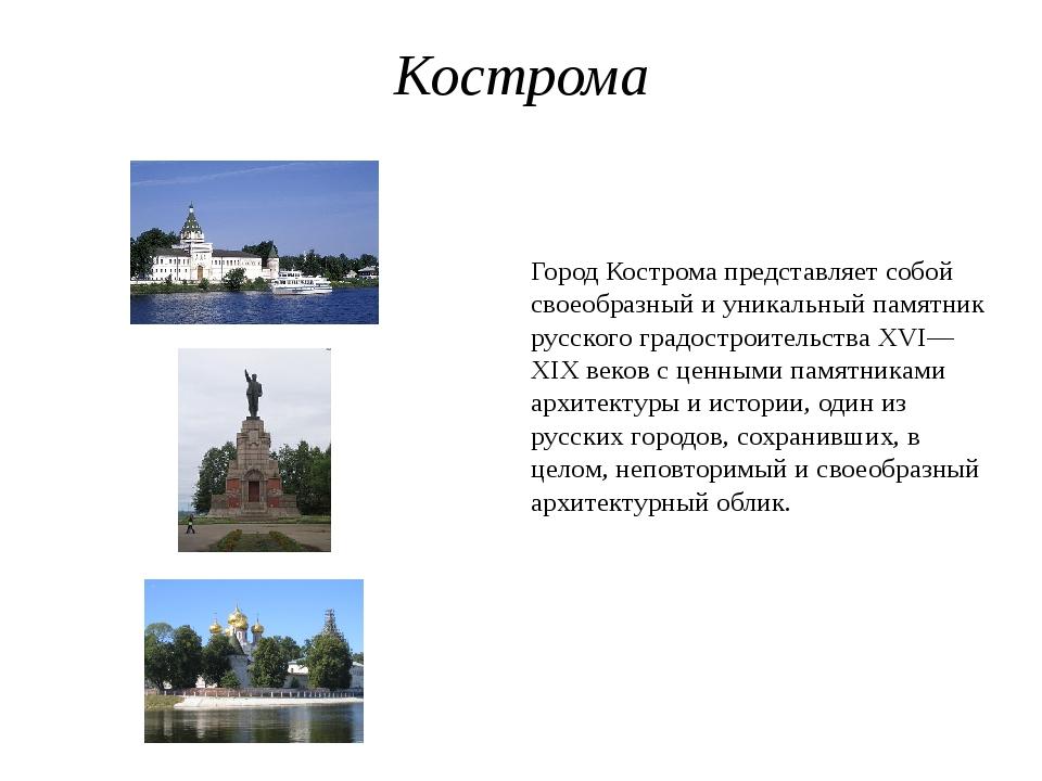 Кострома Город Кострома представляет собой своеобразный и уникальный памятник...