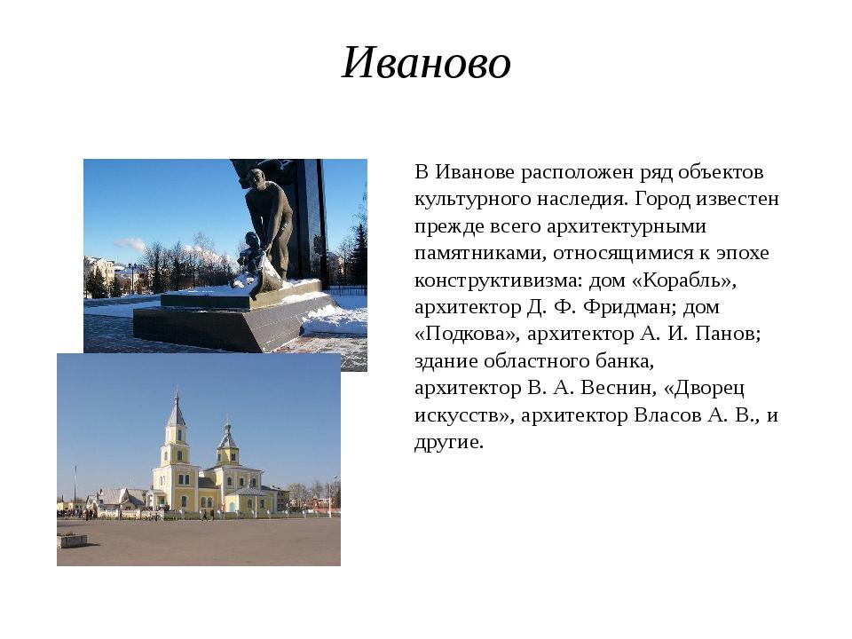 Иваново В Иванове расположен ряд объектов культурного наследия. Город известе...