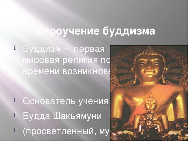 Вероучение буддизма Буддизм – первая мировая религия по времени возникновени...