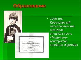 Образование 1989 год Красноярский технологический техникум специальность «Мо