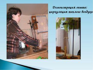 Демонстрация опыта: циркуляция теплого воздуха
