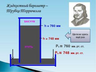 Ра = 748 мм. рт. ст. h = 748 мм Ра = 760 мм. рт. ст. h = 760 мм Как действует